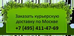 Доставка лечебных трав равным образом сборов в области Москве