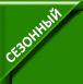 http://greenph.ru/